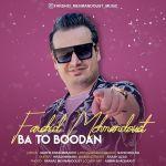 کاور آهنگ Farshid Mehmandoust - Ba To Boodan