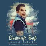 کاور آهنگ Hamed Bahador - Cheshmato Basti