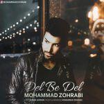 کاور آهنگ Mohammad Zohrabi - Del Be Del