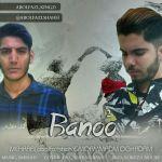 کاور آهنگ Mehrab (Abolfazl Shah ) & Mohammad Moghadam - Banoo 2
