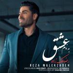 کاور آهنگ Reza Malekzadeh - Be Name Eshgh