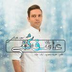 کاور آهنگ Saeed Bahiraei - Ashegh Koshi
