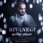 کاور آهنگ Mojtaba Masoomi - Divanegi