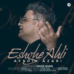 کاور آهنگ Afshin Azari - Eshghe Ahli