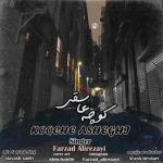 کاور آهنگ Farzad Alirezayi - Kooche Asheghi