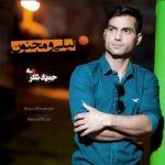 کاور آهنگ Hamid Shokri - Leili & Majnon