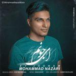 کاور آهنگ Mohammad Nazari - Ey Joonam