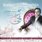 کاور آهنگ Shahriar Shahriari - Bahare Delneshin