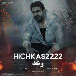 کاور آهنگ Ra'd - Hichkas2222 (Majid Pirgazi)