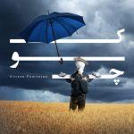 کاور آهنگ Alireza Pourostad - Kooch