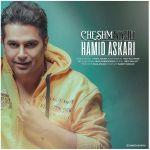 کاور آهنگ Hamid Askari - Cheshm Siyah