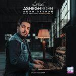کاور آهنگ Aron Afshar - Ashegh Kosh