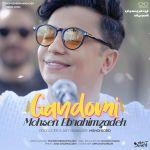کاور آهنگ Mohsen Ebrahimzadeh - Gandomi
