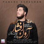 کاور آهنگ Aron Afshar - Panahe Asheghan