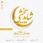 کاور آهنگ Amir Haghighat - Shayad Bebakhshi