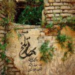 کاور آهنگ Behrouz Afshar - Bahar e Talkh