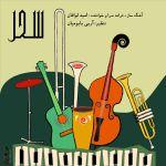 کاور آهنگ Omid Lavafan - Sahar