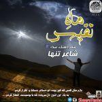 کاور آهنگ Shaere Tanha - Mahe Nafis