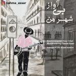 کاور آهنگ Bahman Assar - Shahre Man Bi Avaz