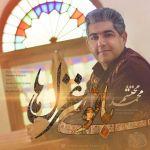 کاور آهنگ Mohammad Mohtasham - Banooye Ghazalha