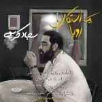کاور آهنگ Sajjad Karimi - Yek Estekan Roya
