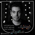 کاور آهنگ Navid Nik - Dastamo Begir