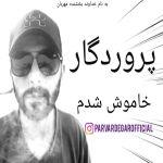 Parvardegar - Khamoosh Shodam