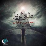 کاور آهنگ Mohsen Chavoshi - Taghe Soraya