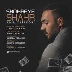 کاور آهنگ Amir Tafakori - Shohreye Shahr
