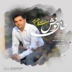 کاور آهنگ Asghar Khanbanpour - Hale Khosh