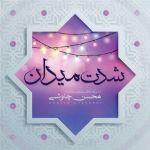 کاور آهنگ Mohsen Chavoshi - Sheddate Meydan