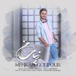 کاور آهنگ Mehran Golipour - Zibaye Man