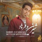 کاور آهنگ Meysam Khaledi - Shirin o Farhad