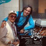 کاور آهنگ Sobhan MehdiPour - Dige Ashegh Shodan Fayede Nadare