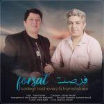 کاور آهنگ Sadegh Keshavarz & Hamid Alaee - Forsat