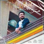 کاور آهنگ Himan Mohammadian - Nafare Aval
