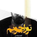 Arman Garshasbi - To Ra Jooyam