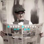 کاور آهنگ Saeed Shayas - Eshghe Mani