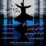 کاور آهنگ Mohammad Amin Mosallaee - Dame Sarnevesht