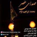 کاور آهنگ Mohammad Ebrahimnezhad - Sedaye Asr
