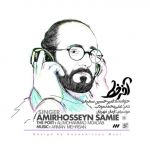 کاور آهنگ Amir Hossein - Akhar E Khat