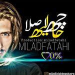 کاور آهنگ Milad Fattahi - Che Haliye Aslan