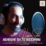 کاور آهنگ Hossein Sabet - Asheghe Ba To Bodanam