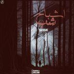 کاور آهنگ Saeed4c - Ashbahe Shab