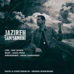 کاور آهنگ Sam Samani - Jazireh