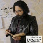 کاور آهنگ Mohammadmehdi Saveh - Ghande Parsi