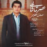 کاور آهنگ Mehdi Ataee - Asre Tamashaee