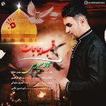 کاور آهنگ Sajjad Saeedi - Ghebleye Hajat