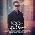 کاور آهنگ Arash Rasti - 100 Del