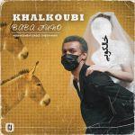 کاور آهنگ Baba Juno - KhalKoubi